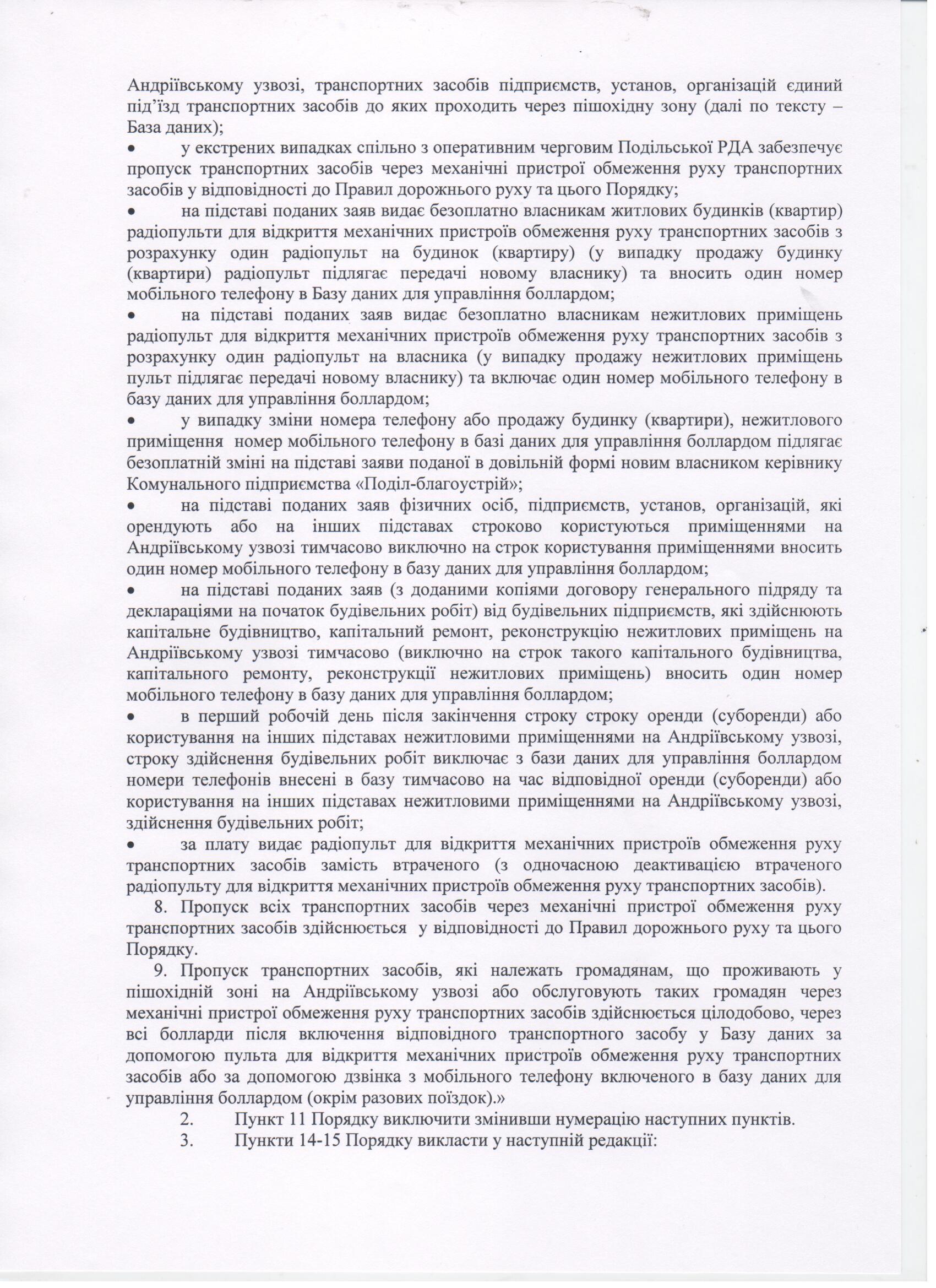 Наказ № 28к 002